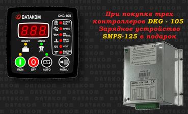 Контроллер генератора DKG-105 и зарядное устройство SMPS-123. Фото